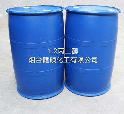 1.2丙二醇